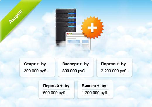 Хостинг 600 руб онлайн бесплатный хостинг сайтов