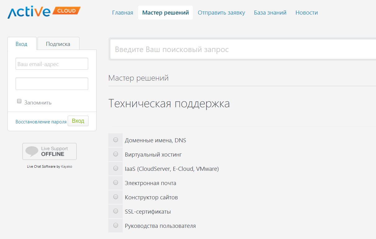 база знаний ActiveCloud3