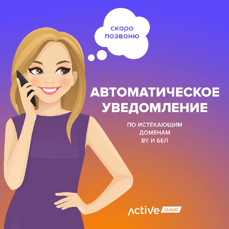 ActiveCloud_Domenia_765х765.png