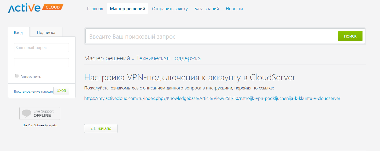 база знаний ActiveCloud6